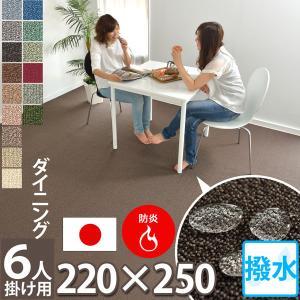ラグ ダイニング マット 撥水 R加工 220×250 東リ 多機能ラグ ラグマット おしゃれ 安い|nakane
