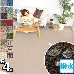 はっすい 多機能カーペット ラグマット 長四畳 長4畳 江戸間 絨毯 東リ 防汚カーペット|nakane