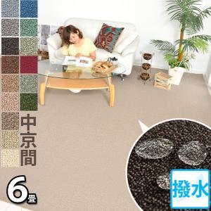 撥水 防汚 フローリング用ラグ 六畳 中京間 6畳(273X364) 絨毯 東リ 多機能カーペット|nakane