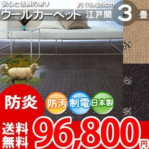 カーペット 江戸間 三畳 3畳 ウールカーペット ラグ 3帖 絨毯 東リ エト8500|nakane