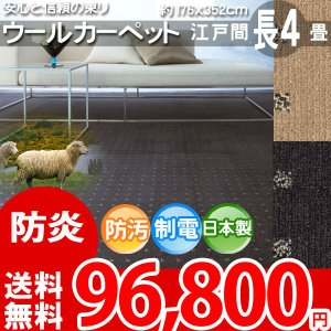 カーペット 江戸間 長四畳 長4畳 ウールカーペット ラグ 長4帖 絨毯 東リ エト8500|nakane