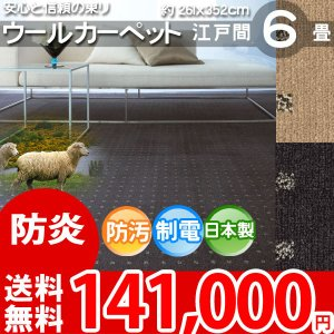 カーペット 江戸間 六畳 6畳 ウールカーペット ラグ 6帖 絨毯 東リ エト8500|nakane