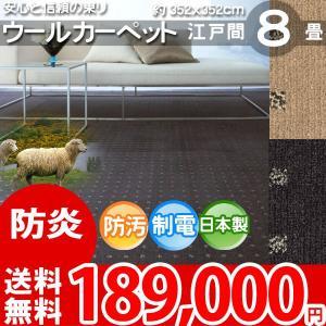 カーペット 江戸間 八畳 8畳 ウールカーペット ラグ 8帖 絨毯 東リ エト8500|nakane