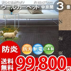 カーペット 中京間 三畳 3畳 ウールカーペット ラグ 3帖 絨毯 東リ エト8500|nakane