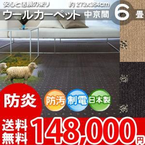 カーペット 中京間 六畳 6畳 ウールカーペット ラグ 6帖 絨毯 東リ エト8500|nakane
