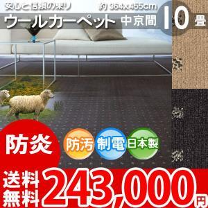 カーペット 中京間 十畳 10畳 ウールカーペット ラグ 10帖 絨毯 東リ エト8500|nakane