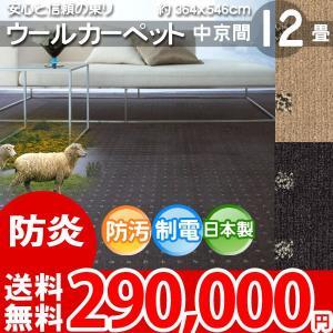カーペット 中京間 十二畳 12畳 ウールカーペット ラグ 12帖 絨毯 東リ エト8500|nakane