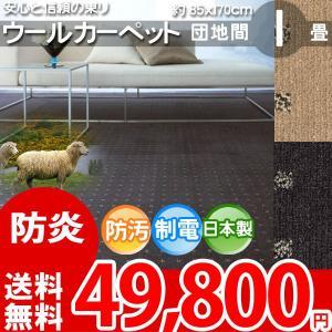 カーペット 団地間 一畳 1畳 ウールカーペット ラグ 1帖 絨毯 東リ エト8500 nakane