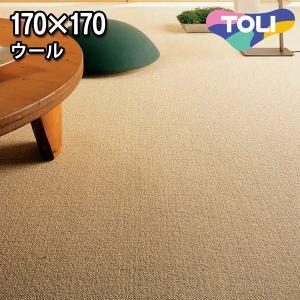 カーペット 団地間 二畳 2畳 ウールカーペット ラグ 2帖(170×170) 絨毯 東リ バーバークラフト|nakane