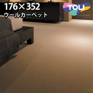 カーペット 江戸間 長四畳 長4畳 ウールカーペット ラグ ...