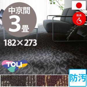 防汚カーペット 三畳 3畳 カーペット ラグ 中京間 3帖(182×273) 絨毯 東リ レアルタ|nakane