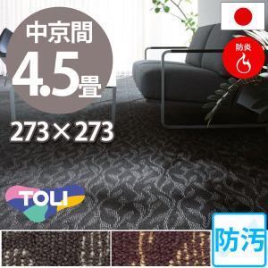 防汚カーペット 四畳半 4畳半 カーペット ラグ 中京間 4.5帖(273×273) 絨毯 東リ レアルタ nakane