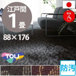 防汚カーペット 一畳 1畳 カーペット ラグ マット 江戸間 1帖(88×176) 絨毯 東リ レアルタ nakane