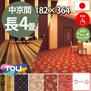 カーペット 中京間 長四畳 長4畳 ウールカーペット 長4帖...