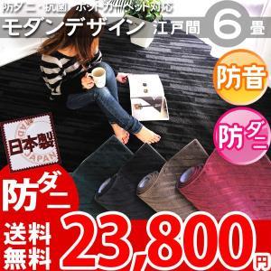 カーペット デザインカーペット 6畳 カーペットラグ モダン 日本製 MODERN DEAP|nakane