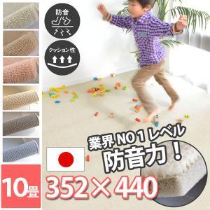 防音 カーペット 10畳 カーペット 防音 ラグ 厚手 防音効果 じゅうたん カーペット 子供部屋 コニィ|nakane