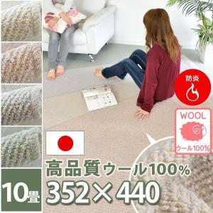 ウールカーペット ラグ 10畳 352×440 ラグマット ウール 長方形 羊毛 防炎 フリーカット ローゼン|nakane