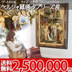 ペルシャ絨毯 絵画 タペストリー 壁掛け インテリア アンティーク 人物|nakane