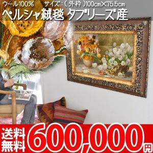 ペルシャ絨毯 絵画 タペストリー 壁掛け インテリア アンティーク 花柄|nakane