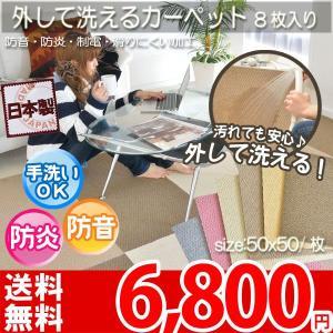タイルカーペット 50×50 安い 東リ 防音 おしゃれ 洗える 防音 カーペット ペットOK フロアマット 単色8枚入り|nakane