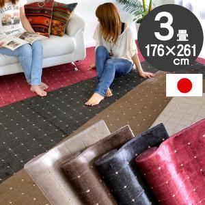 カーペット  3畳 ミンクたっちカーペット  ラグ 176×261 江戸間 絨毯 NEWモダンミンク|nakane