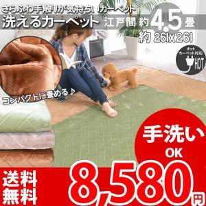 洗える カーペット ラグ 4.5畳 ホットカーペット対応 緑 オールシーズン 秋冬 カーペット クラミィ|nakane