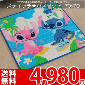 バスマット スティッチ 70x70cm キャラクター 大きめバスマット ブルー チーズ海水浴|nakane