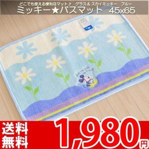 バスマット 玄関マット ディズニー 45x65cm ブルー グラススカイミッキー|nakane