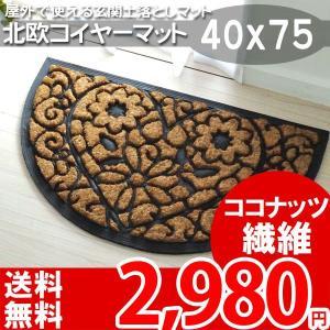 玄関マット ココヤシ 屋外 北欧 ミッドセンチュリー カフェ 雑貨 45×75 コイヤーマット 安い 花柄 ココナッツ イケムラ ナージュ nakane