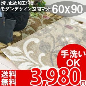 玄関マット 洗える 手洗い ウォッシャブル モダン おしゃれ 60×90cm ゴージャズ|nakane