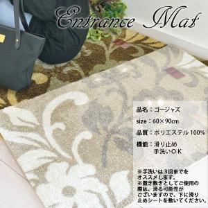 玄関マット 洗える 手洗い ウォッシャブル モダン おしゃれ 60×90cm ゴージャズ|nakane|05