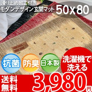 玄関マット ギャッベ風デザイン 抗菌 防臭 滑り止め 洗濯機Ok 50×80cm ギャベ(モケットマット)|nakane