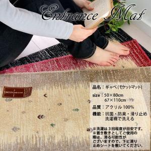 玄関マット ギャッベ風デザイン 抗菌 防臭 滑り止め 洗濯機Ok 50×80cm ギャベ(モケットマット)|nakane|05