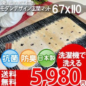 玄関マット ギャッベ風デザイン 抗菌 防臭 滑り止め 洗濯機Ok 67×110cm ギャベ(モケットマット)|nakane