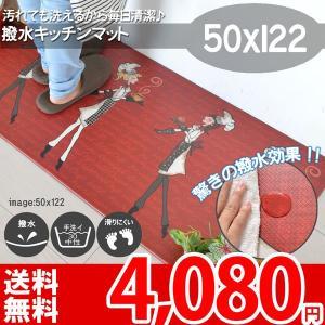 キッチンマット 赤 撥水 滑らない マット 超撥水 キッチンマット 塩化ビニール クッション性 柄 床暖房対応 マット 120 ガーナ|nakane