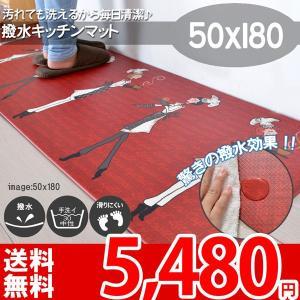 キッチンマット 赤 撥水 滑らない マット 超撥水 キッチンマット 塩化ビニール クッション性 柄 床暖房対応 マット 180 ガーナ|nakane