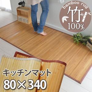 キッチンマット 長め 80×340 ロングサイズ 台所マット 汚れが目立ちにくい フローリング風 ルウラ nakane