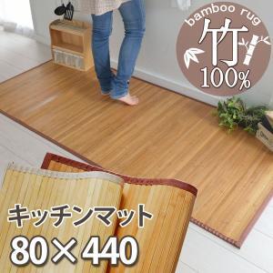 キッチンマット 長め 80×440 ロングサイズ 台所マット 汚れが目立ちにくい フローリング風 ルウラ nakane