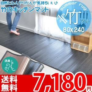 キッチンマット 長め 80×240 ロングサイズ 台所マット 汚れが目立ちにくい フローリング風 アニー nakane