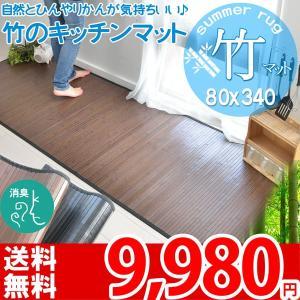 キッチンマット 長め 80×340 ロングサイズ 台所マット 汚れが目立ちにくい フローリング風 アニー nakane