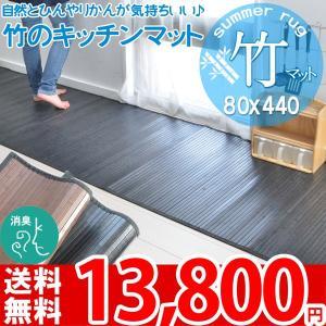 キッチンマット 長め 80×440 ロングサイズ 台所マット 汚れが目立ちにくい フローリング風 アニー nakane