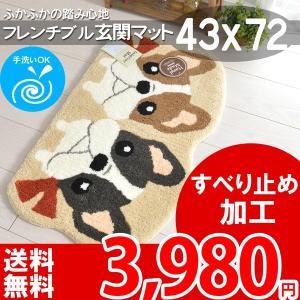 玄関マット 室内 犬 かわいい アニマル 動物 洗える フレンチブルドッグ 滑り止め付き 43×72 ツインフレンチブル 1641802 ft|nakane