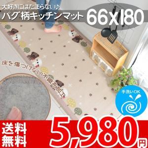キッチンマット 犬柄 パグ かわいい 66×180cm ツインパグ 1723382 ft|nakane