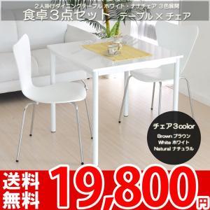 ダイニングテーブル3点セット ダイニングテーブル1台 ナナチェア2脚 限定|nakane