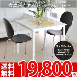 ダイニングテーブル3点セット ダイニングテーブル1台 エピチェア2脚 限定|nakane