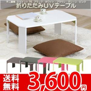 テーブル 折りたたみテーブル カラバリエ5色 不二貿易 6310MDFUV7550|nakane