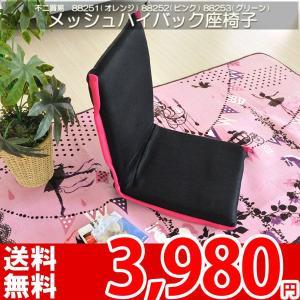 座椅子 フロアチェア 折りたたみ テーブルやコタツにピッタリの薄型 座椅子 不二貿易 nakane
