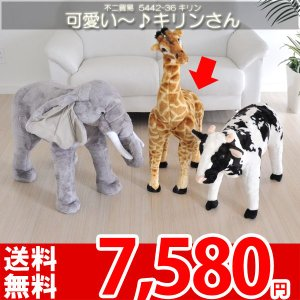 アニマル スツール 動物 オブジェ 椅子 チェア プレゼントにも最適な可愛すぎるアニマルスツール 不二貿易 5442-36キリン|nakane