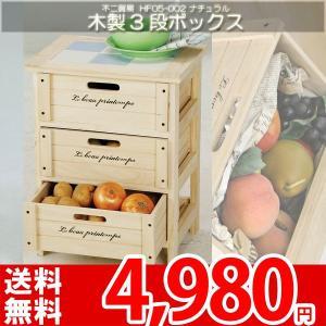 野菜ストッカー キッチンストッカーワゴン キッチン収納 3段 ラック 不二貿易 HF05-002|nakane