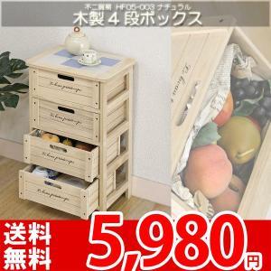 野菜ストッカー キッチンストッカーワゴン キッチン収納 4段 ラック 不二貿易 HF05-003|nakane